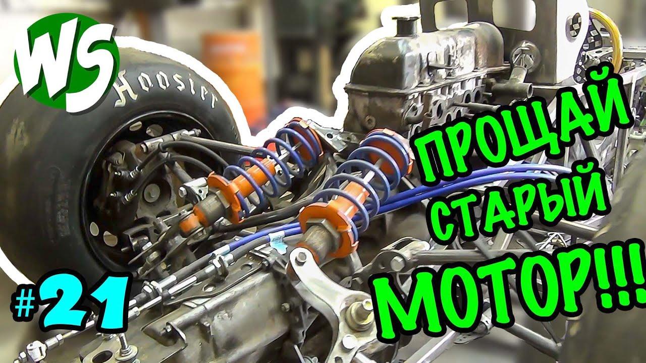 Прощай старый мотор! Формула-1 с помойки. часть 21