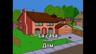 испанский. самопрограммирование.  ТЕМА ДОМ