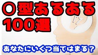O型あるあるまとめ100選(性格・恋愛・お金・LINE)[血液型占い]