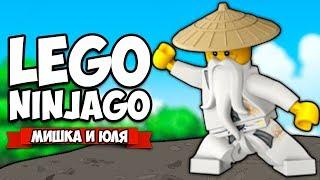 ЛЕГО НИНДЗЯГО #2 - ЭПИК ПРОДОЛЖАЕТСЯ ♦ The LEGO NINJAGO Movie Videogame