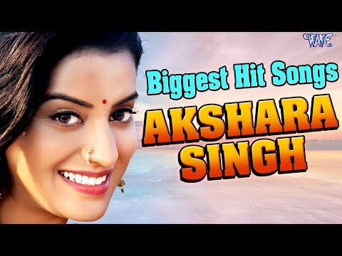 Akshara Singh || Biggest Hit Songs 2017 ||Video Jukebox || Bhojpuri Hit Songs 2017