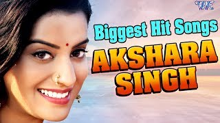 Akshara Singh || Biggest Hit Songs 2017 ||  Video Jukebox || Bhojpuri Hit Songs 2017