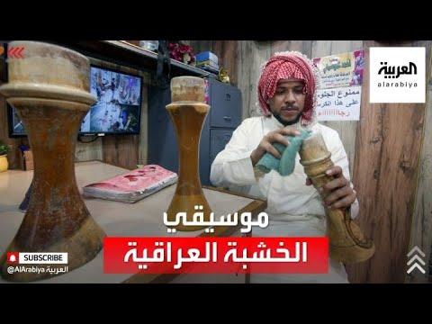 موسيقى الخشبة.. تراث الموسيقى العراقية منذ الأربعينيات  - 18:54-2021 / 6 / 13