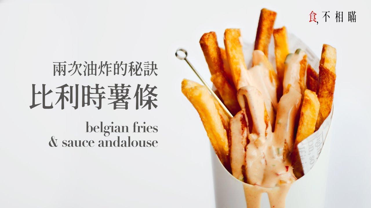 [食不相瞞#86]比利時薯條的做法與食譜:關鍵的兩次油炸是美味的秘密,超推薦搭配經典的安達魯斯醬 (Les Frites Belges, Belgian Fries, ASMR)