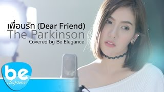 The Parkinson - เพื่อนรัก (Dear Friend) | Covered by Be Elegance