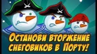 Шарарам прохождение квеста Вторжение злобных снеговиков