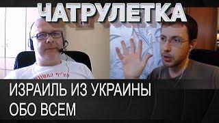 Михаил, Израиль из Украины обо всем ✔ ЧАТРУЛЕТКА