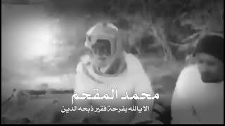 محمد المقحم الا يالله بفرحة فقير ذبحه الدين 2