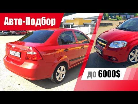 Машины от 3000$ до 6000$ - Машины из Армении | Ереванский Авторынок