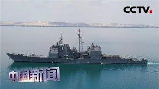 [中国新闻] 海湾局势骤紧 美伊针锋相对 法新社:美官员称在中东部署航母是回应伊方举动 | CCTV中文国际