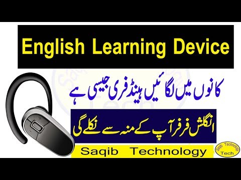 English Learning Device Connect Your Ear And Learning Easily English in Pakistan