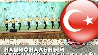 Национальный Турецкий танец