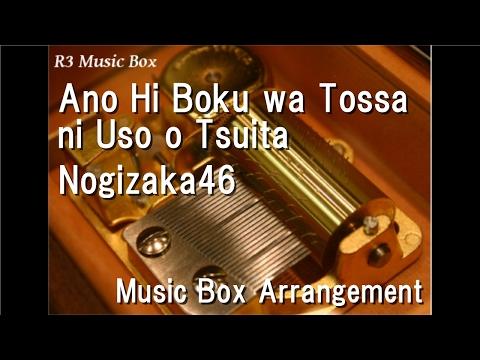 Ano Hi Boku wa Tossa ni Uso o Tsuita/Nogizaka46 [Music Box]