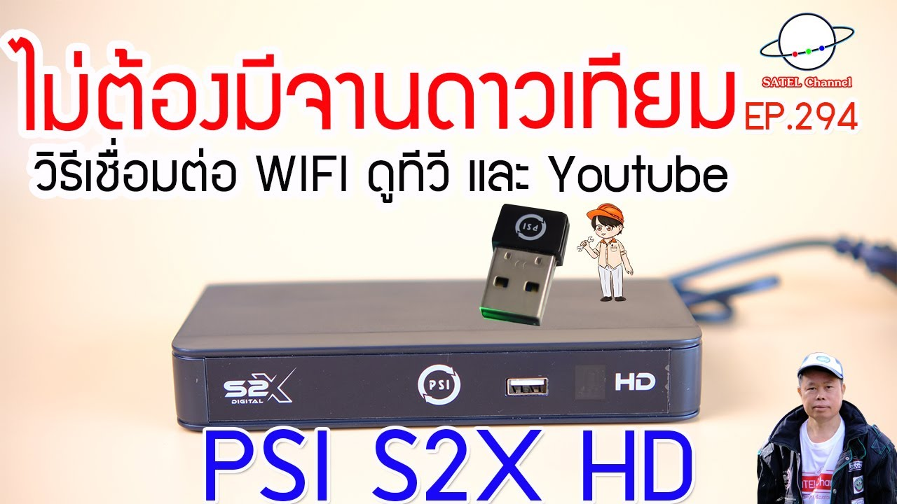 PSI S2X เชื่อมต่อ WIFI ดู Youtube, Internet TV, DLTV ทีวีการศึกษา ใช้รีโมท และ S+ App. [EP.294]