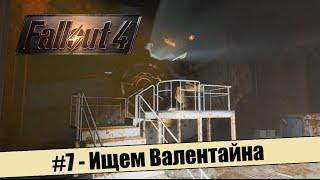 Fallout 4 7 - Ищем Валентайна
