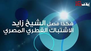 هكذا فصل الشيخ زايد الاشتباك القطري المصري