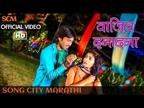 Wajiv Dana Dana | Folk Song #OfficialVideo | Song City Marathi | 2019