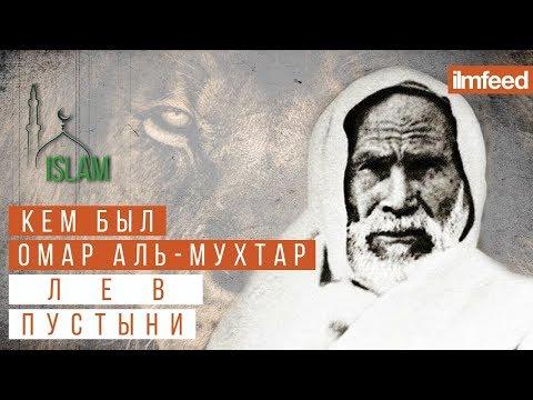 Последние аяты перед казнью Омара Аль Мухтара
