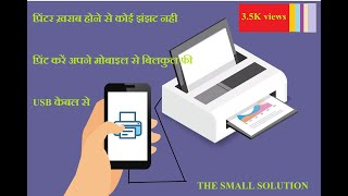 MOBILE PRINTER SHARE FREE 100% WORK full computerize no problem #the_small_solution screenshot 2