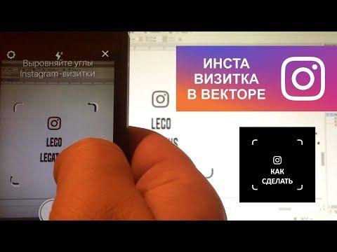 Инстаграм ВИЗИТКА в ВЕКТОРЕ | Как сделать | Шаблон и Шрифт