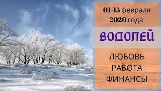 Гадание на картах  Прогноз ВОДОЛЕЙ с 01 по 15 февраля 2020