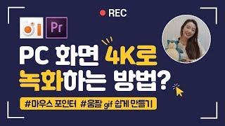 유튜브 영상편집, 콘텐츠 제작 꿀팁 강좌♥