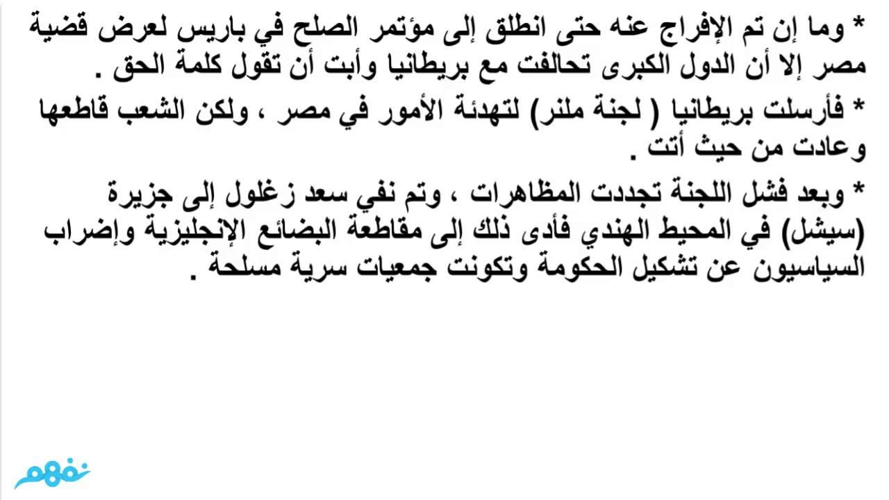 الفصل الثامن كفاح شعب مصر اللغة العربية الصف الثاني الإعدادي الترم الأول مصر نفهم