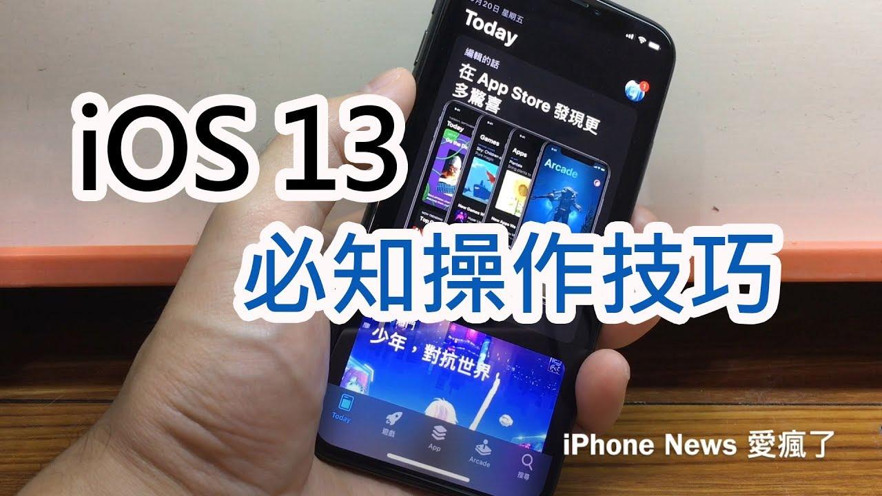 iOS 13 如何刪除/更新 App 和自動調整亮度 - YouTube