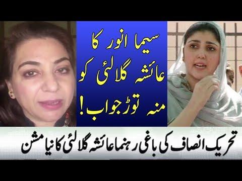 Seema Anwar Bashing Reply To Ayesha Gulalai !!!