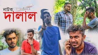 সিলেটি নাটক দালাল | Bangla Natok 2019 | Dalal | Sylheti Natok |  Mon Failay