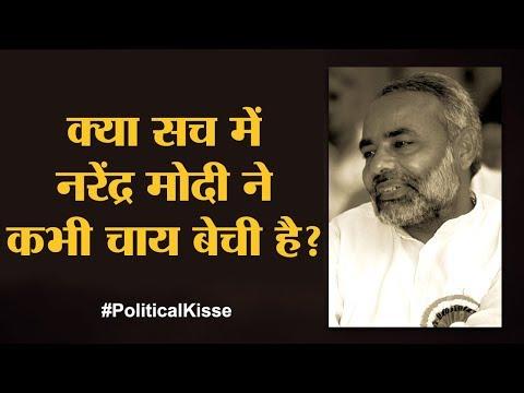 संघ के दफ्तर में झाड़ू लगाने वाले नरेंद्र मोदी कैसे बने मुख्यमंत्री। Gujarat CM | Episode 16 | Modi