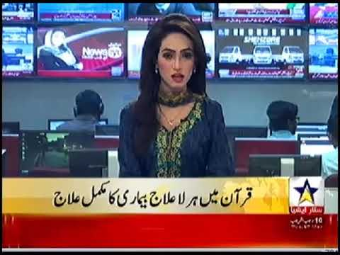 Doctors Recommending Surah AlRehman Therapy In Services Hospital ICU- News Of Star Asia Channel