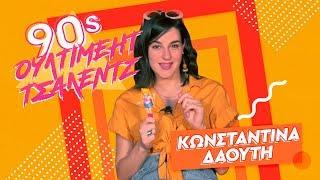 90's ΟΥΛΤΙΜΕΗΤ ΤΣΑΛΕΝΤΖ με την Κωνσταντίνα Δαούτη