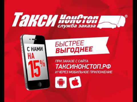 Хочу быстрей к друзьям. Такси НонСтоп - Нефтеюганск