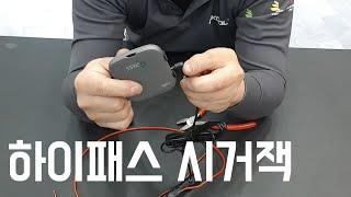 [표성] 하이패스 시거잭 배선연결 매립하기 DIY