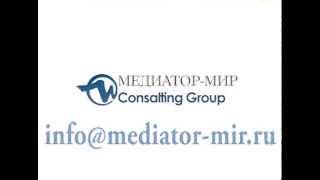 Организация охраны офиса(http://mediator-mir.ru Организация охраны офиса - организация безопасности Вашего бизнеса. Вы нуждаетесь в организац..., 2014-08-26T16:25:17.000Z)