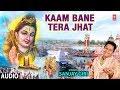 Lagu Kaam Bane Tera Jhat I New Kanwar Bhajan I SANJAY GIRI I Latest Full Audio Song