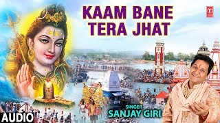 Kaam Bane Tera Jhat I New Kanwar Bhajan I SANJAY GIRI I Latest Full Audio Song
