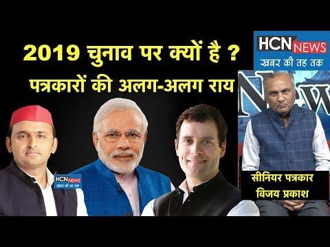 HCN Live - 2019 Lok Sabha Election पर क्यों है पत्रकारों की अलग अलग राय / HCN News /PM Modi/ Rahul