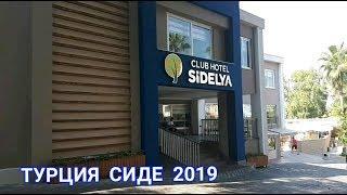 CLUB HOTEL SIDELYA видеообзор отеля КЛУБ СИДЕЛИЯ Турция Сиде уютный семейный отель Turkey Side