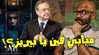 ريال مدريد يفشل في ضم مبابي 💔 (تقييم سوق انتقالات كل كبار اوروبا)