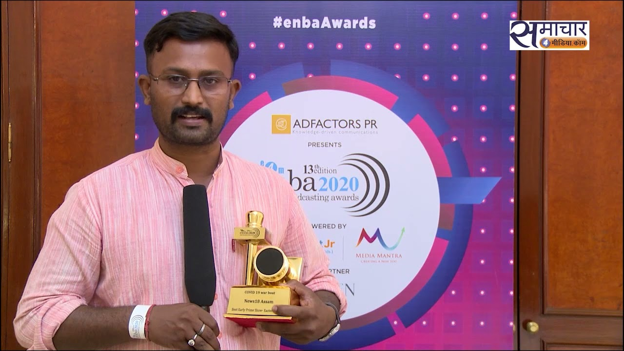 enba 2020: Winner,  SHANKAR ANAND NEWS 18