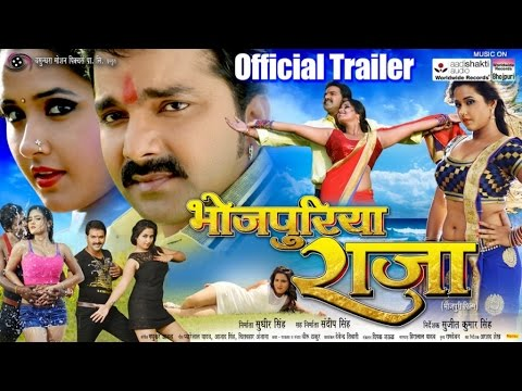 BHOJPURIYA RAJA | Official Trailer 2016 | BHOJPURI MOVIE