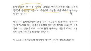 작명이론- 자획자원오행작명법,최인영 무료이름감명