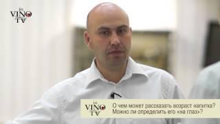 Иван Бачурин о возрасте коньяка