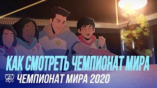 Как смотреть Чемпионат мира Чемпионат мира 2020 League of Legends
