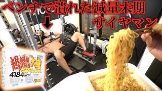 【検証】減量末期の腹ぺこサイヤマンの前で特大ペヤング食ったら反応がwww【水抜き中缶プシュの逆襲】