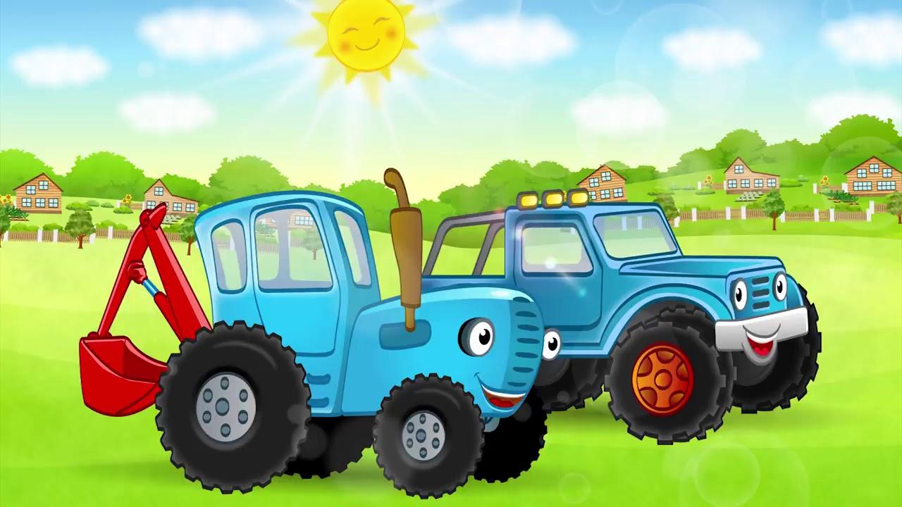 сказка про трактор с картинками такая категория автомобилей
