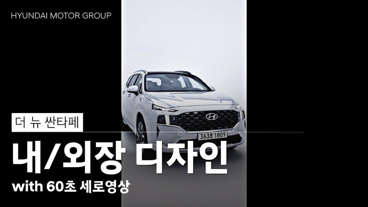 패밀리 SUV의 진화 '더 뉴 싼타페' 상세 디자인 60초   세로영상