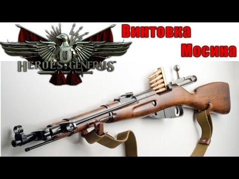Heroes & Generals - Лучшая Винтовка Мосина войны